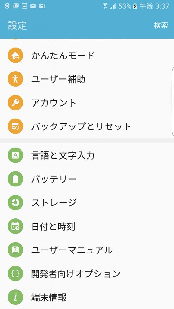 Screenshot_20160309-153725