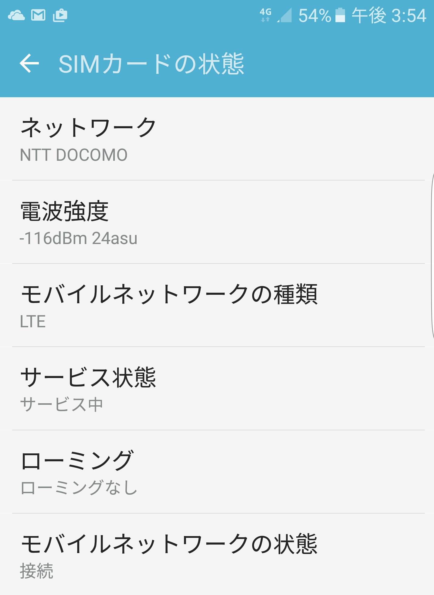 Screenshot_20160309-155438