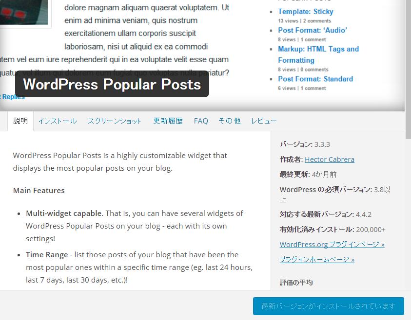wordpresspopular