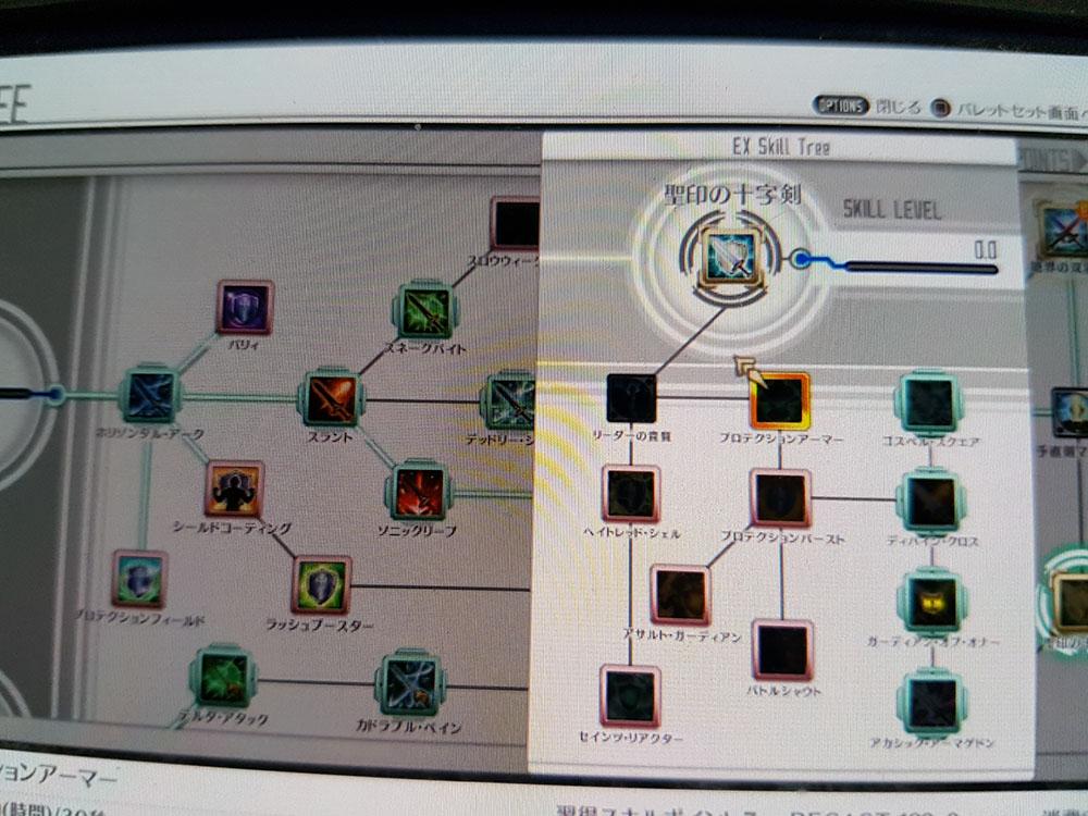 SAO HR EXスキルやプチ攻略情報