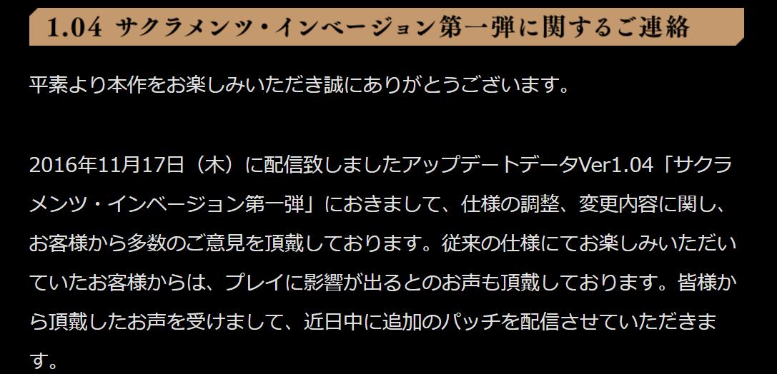 SAO HR v1.04の更にバランス調整版v1.05配信っ?