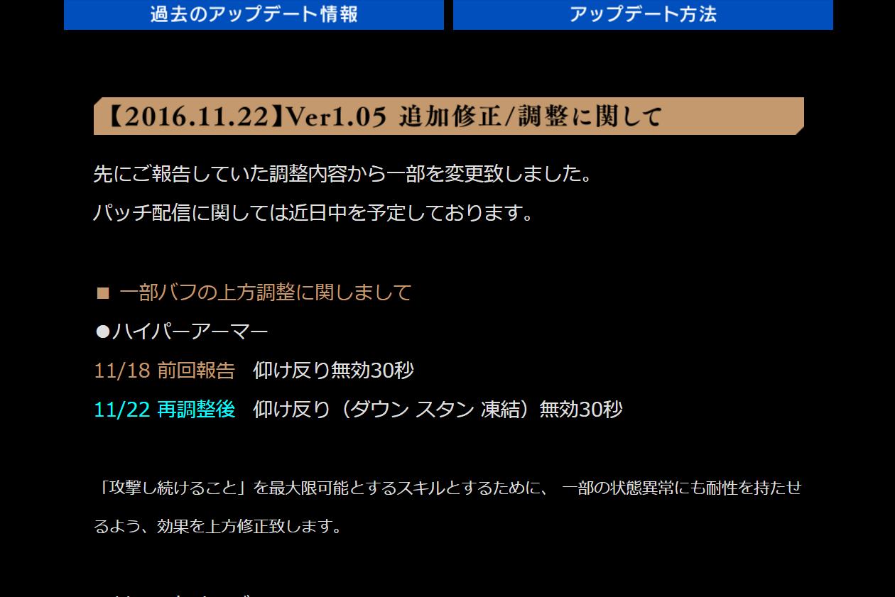 SAO HR v1.05のパッチ配信!