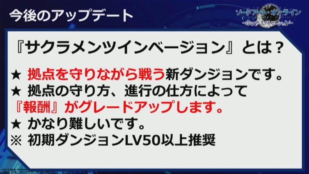 SAO HR V1.04新ダンジョン サクラメンツ・インベージョンについてっ