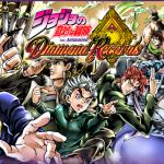ジョジョの奇妙な冒険 ダイヤモンドレコーズ いつの間にこんなゲームをッッ!?
