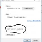 Windows 10プレビュー版ビルド 15002 Creators Updateが配信っ!