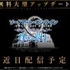 SAO HR 大型アップデート(v2.0)蒼空の闘士ついに配信っ!攻略していきます! レイン・セブン参戦やPvE(デュエル)実装など
