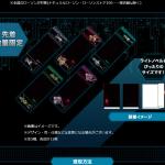 SAO HR 525円のDLC来たぞ ローソンでナイトウェアのプロダクトコードがもらえるっ?