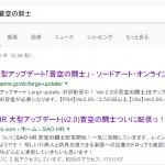 Googleの検索エンジンさんがすぐに反映しにきてくれるようになっている!
