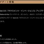 SAO HR サクラメンツ第三弾アップデート(v2.01)配信日ようやく決定!PvPなども実装