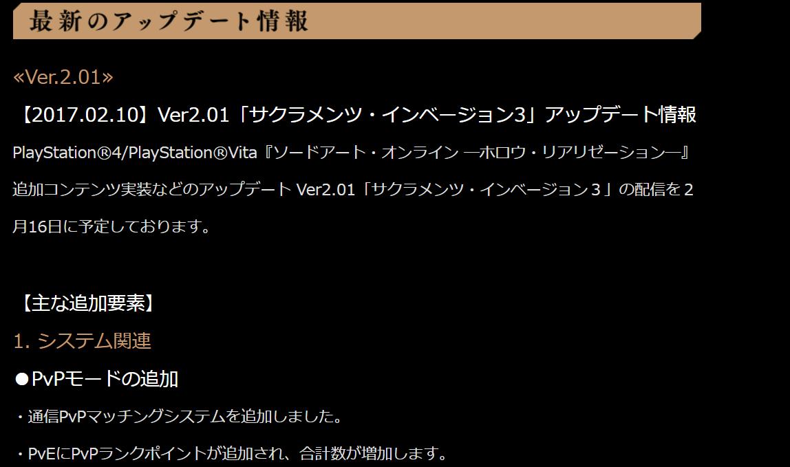 サクラメンツ三弾2.01