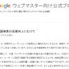 なんか今までアクセスなかったような記事にもアクセスが集まってますが、例のGoogleのアップデートの関係?