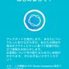HTC Sense Companion HTC製のアシスタントアプリ?を試してみるっ