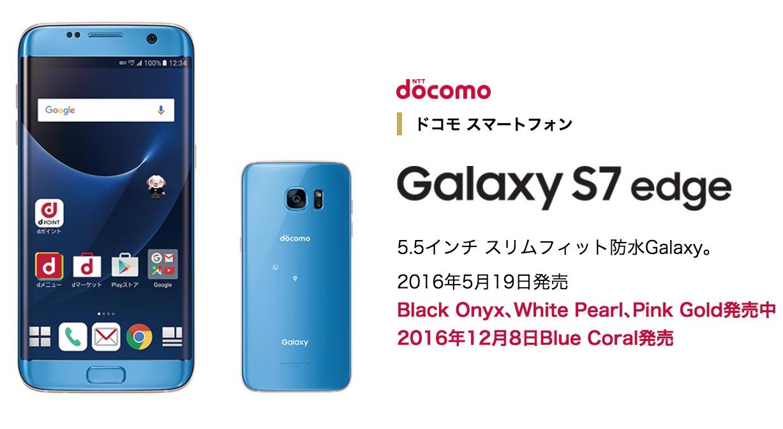 ドコモ・au版Galaxy S7 edge(SCV33 SC-02H)にAndroid7.0 Nougatのアップデートが来たんですね!