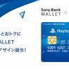 PlayStationデザインのが欲しくてSony Bank WALLETを申し込みました!