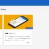 Google Adsenseの関連コンテンツでページビューを増やすっ!