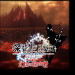 SAO HR 有料DLC 深淵の巫女(v3.00)の配信日がついに決定?追加情報等!