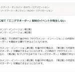 SAO HR エニグマオーダーに関する緊急パッチ3.01配布予定!スキルフュージョンは仕様。。?