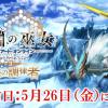 SAO HR 有料DLC 深淵の巫女第二章 「因果の調律者」(v3.10)の配信日が5月26日に決定!
