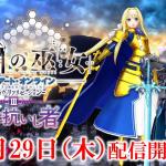 SAO HR 深淵の巫女(v3.20) 第3章 攻略! オラクルズリメイン、金木犀の剣 青薔薇の剣などなどっ
