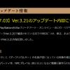 SAO HR 深淵の巫女 緊急修正パッチv3.21配信!