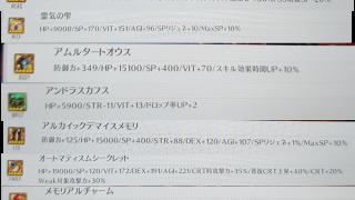 SAO HR 深淵の巫女(v3.20) 第3章基準でのおすすめ装備・バフ構成