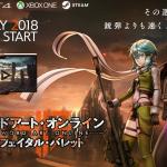 SAO FB 『フェイタルバレット』無料アップデートv1.03?の追加・修正内容などなどっ